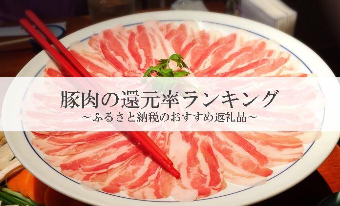 2019年10月_1位は1万円4kg!おすすめ豚肉61品の量(コスパ)&還元率ランキング