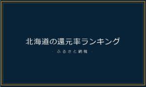 北海道の還元率ランキング