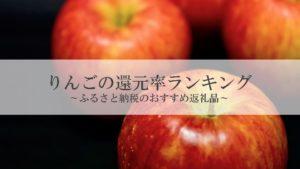ふるさと納税でおすすめのりんごの還元率ランキング