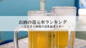 ふるさと納税のお酒の還元率ランキング