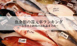ふるさと納税の魚介類(刺身・切り身・定期便など)の還元率ランキング