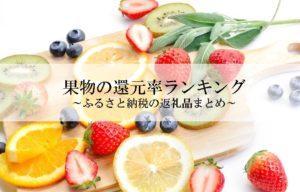 ふるさと納税の果物の還元率ランキング
