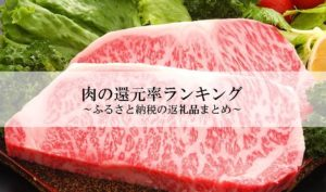 ふるさと納税の肉(盛り合わせ・定期便など)の還元率ランキング