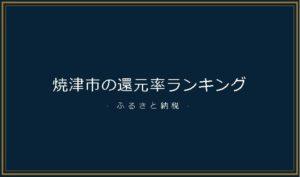 静岡県焼津市の還元率ランキング