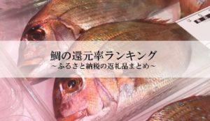 ふるさと納税 鯛
