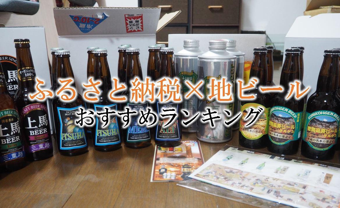 地ビールおすすめランキング